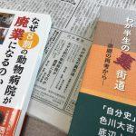 本日、7月14日付けの日本経済新聞に書籍2点の広告を掲載しております。