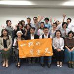 10月9日、大阪で「はじめよう、自分史生活」と題してセミナーを開催しました。