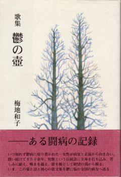 006utsunotsubo