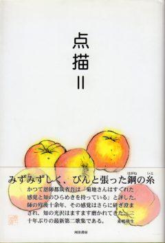 011tenbyou2