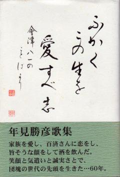 012fukaku