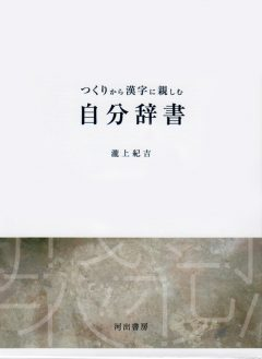 038tsukurikara