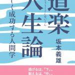 道楽人生論〜楽しく成功する人間学〜