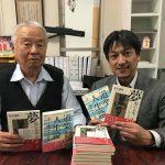 著書を2冊同時に出版された坂本さん。