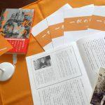 12月に都内で「一枚の自分史」講座を開催する運びになりました。