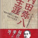 内田弥八の生涯 〜『義経再興記』の著者、明治の先覚者〜